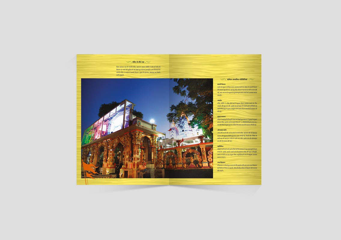 Khajrana Ganesh Brochure- about temple information page